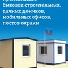 Bytovki-V-Krymu Krymtekhkarkas