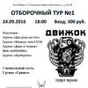 ДВИЖОК - Отборочный №1 / Группа Гринго /