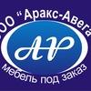 """ООО """"Аракс-Авега"""", корпусная мебель под заказ"""