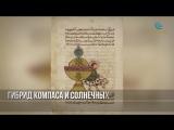 Аль-Джазари - изобретатель эпохи исламского возрождения