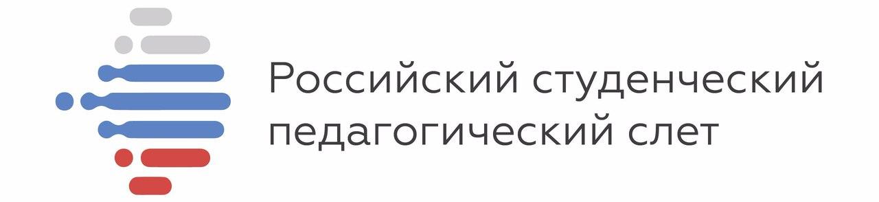 Российский студенческий педагогический слет - 2017