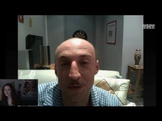 Серж Горелый - Знакомство по Skype