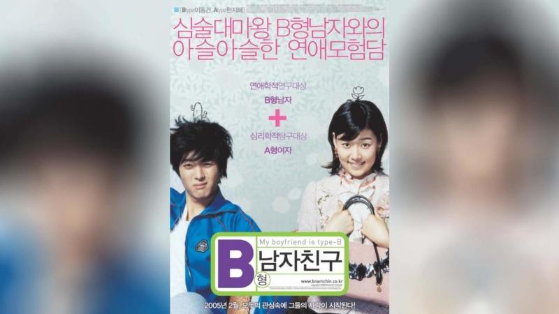 У моего парня 3 группа крови (2005) | B-hyeong namja chingu