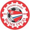 ФК Знамя Труда - Официальная страница