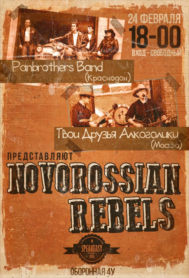 24.02 Novorossian Rebels в клубе SpeakEasy