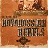 Novorossian Rebels в SpeakEasy 24 февраля