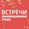 """Бизнес встречи """"Инновационная среда"""""""