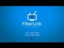«ФАЙБЕРЛІНК» - якісний та швидкісний інтернет для Вашого дому! FiberLink