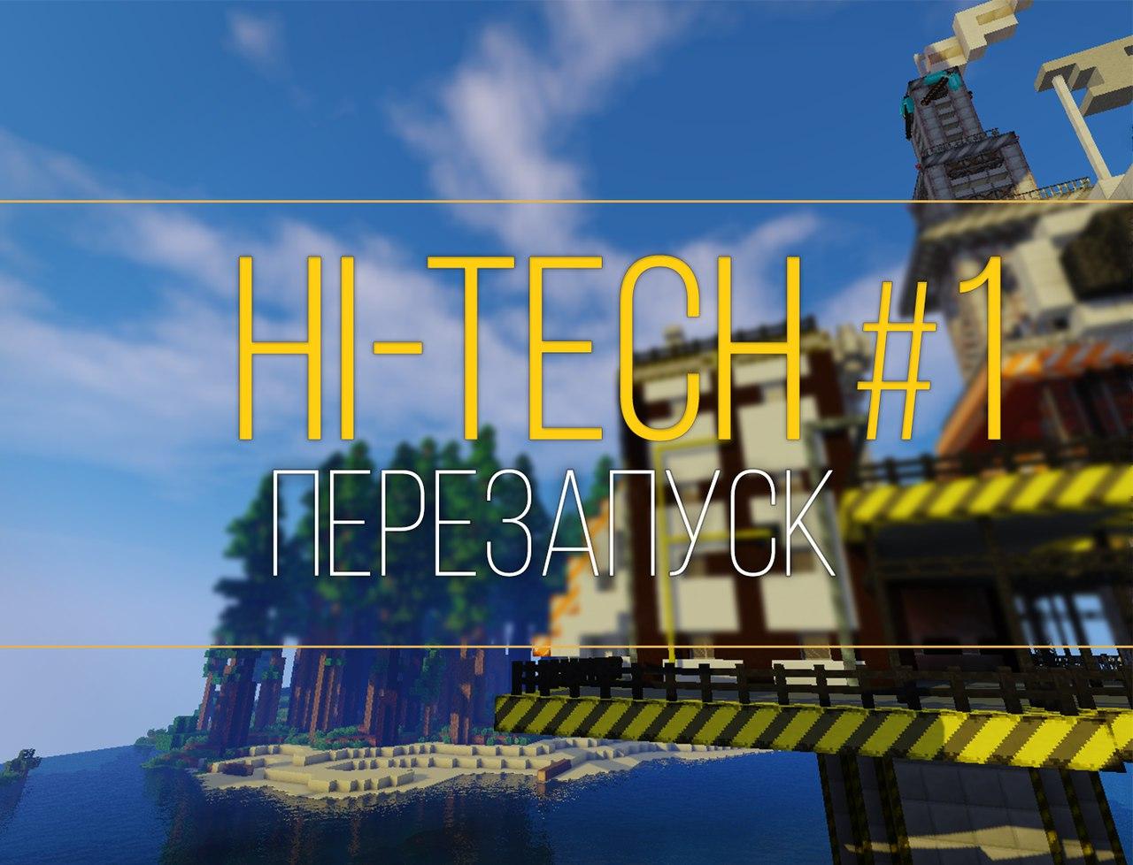 Перерождение HiTech#1