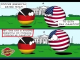 Русские не сдаются. Политический комикс