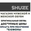 shuze.com.ua - мужская и женская обувь