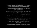 Список погибших воинов-лесосибирцев в годы Чеченской войны