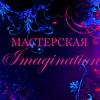 ○•~Мастерская IMAGINATION~•○