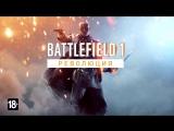 Официальный трейлер издания Battlefield 1 Революция