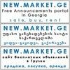 New.Market.Ge - объявления товары бизнес Грузия