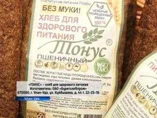 Целебный хлеб