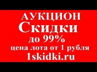 Как участвовать в Аукционе 1skidki.ru БЕСПЛАТНЫЙ АУКЦИОН Скидки и тут besplatno.ru.com