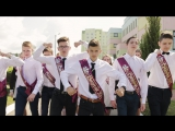 Гимназия №1 Выпускной 2017 Жлобин Тизер 2