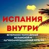ИСПАНИЯ ВНУТРИ / 17 СЕНТЯБРЯ / ВЕЧЕРИНКА