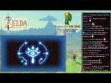 Стрим #10 по The Legend of Zelda: Breath of the Wild от 11.04.2017
