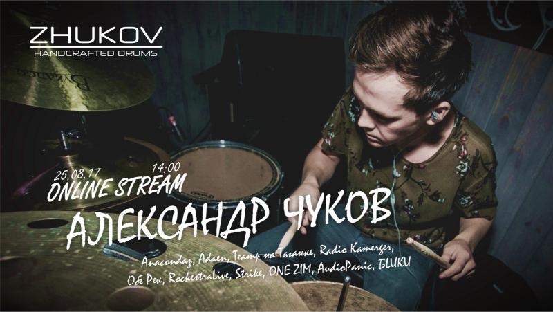 ZHD Stream - Александр Чуков
