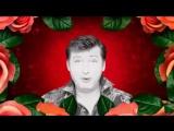 Музыкальная веселая видео открытка ЧОК ЧОК или С ДНЕМ РОЖДЕНИЯ! 2016 video Happy birthday шансон