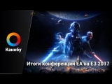 Итоги конференции EA на E3 2017. Battlefront 2, A Way Out, NFS: Payback