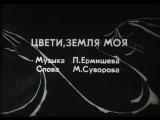 Мария Кодряну -  Цвети, земля моя
