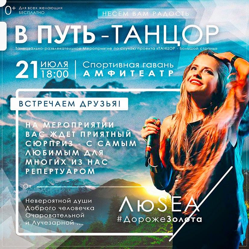 Афиша Владивосток  В путь - Танцор проводы