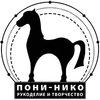 """ООО """"ПОНИ-НИКО"""" Товары для рукоделия"""