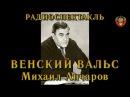 Венский вальс . Михаил Анчаров. Радиоспектакль СССР.