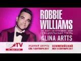 Алина Артц выступит на одной сцене с Робби Уильямсом!