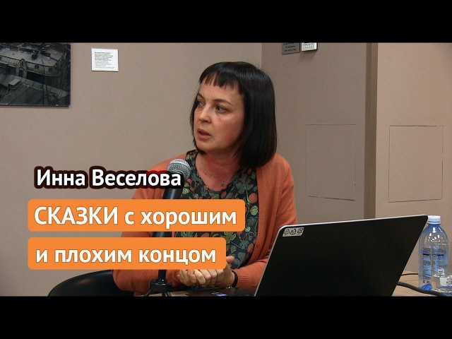 Сказки с хорошим и плохим концом (Инна Веселова)