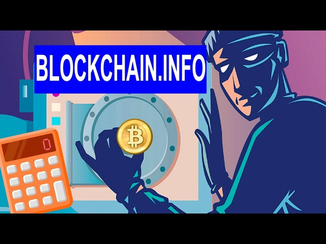 КАК ПОЛУЧИТЬ Bitcoin Cash из кошелька BLOCKCHAIN.INFO | Онлайн калькулятор курсов Биткоина