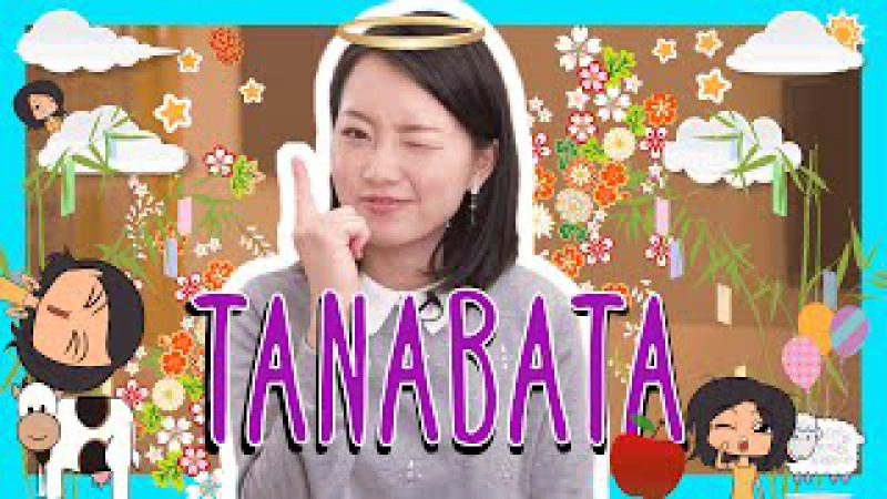 Japanese TANABATA (Star Festival) Words with Risa! - 七夕