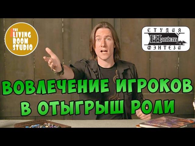 Вовлечение игроков в отыгрыш роли | GM Tips на русском языке | DD