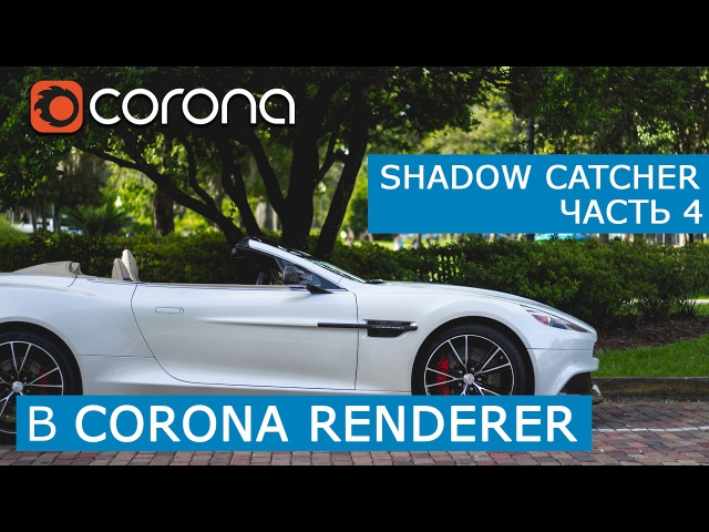 Shadow Catcher настройка Illuminators | 3Ds Max Corona Renderer | Уроки для начинающих