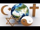 ЦЕРКОВЬ И РЕЛИГИИ ЧТО СТОИТ ЗА ЭТИМ