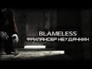Blameless - Фрилансер неудачник