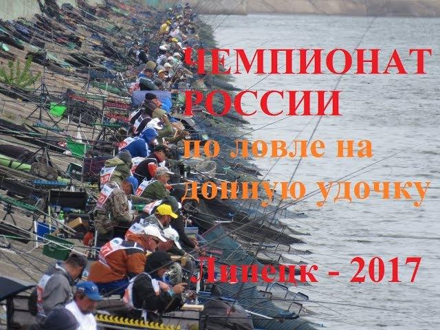 Чемпионат России по ловле донной удочкой Липецк 2017