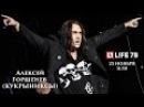 Прямой эфир на LIFE78 Алексей Горшенёв группа Кукрыниксы