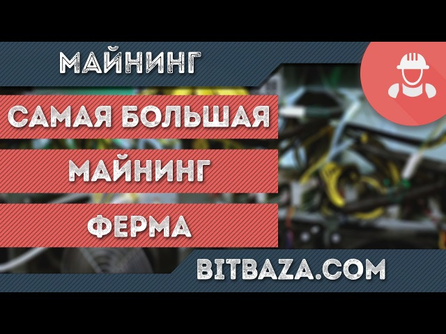 Майнинг самая большая биткоин Bitcoin ферма в России