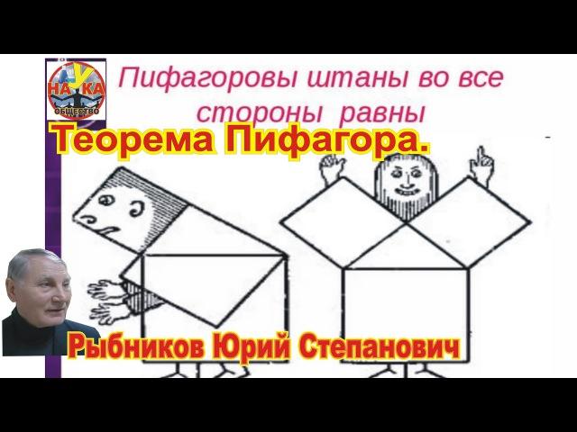 Теорема Пифагора. Рыбников Ю.С..