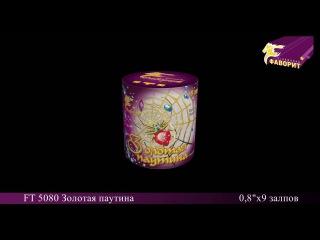 Фейерверк FT 5080 Золотая паутина (0,8