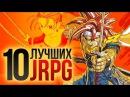 10 лучших ЯПОНСКИХ ролевых игр JRPG