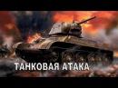 Михаил Калинкин Танковая атака The Battle of Kursk tank attack