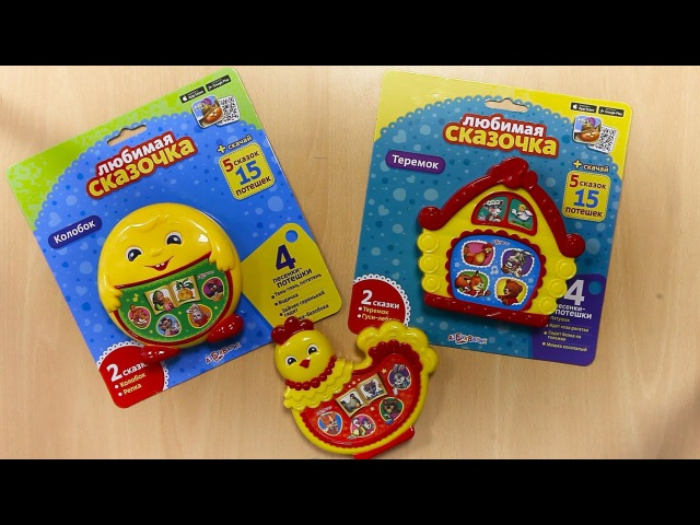 Обзор серии игрушек Любимая сказочка Колобок Теремок и Курочка Ряба ИД Азбукварик