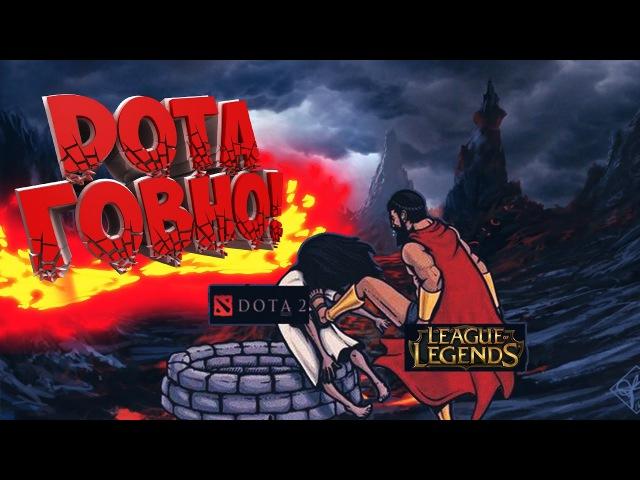Почему дота 2 хуже лола Dota 2 vs league of legends 2019 🔥