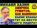 Михаил Хазин Америка списана в утиль, за мировую власть бьются ключевые кланы 15....