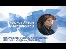 Бирюков Антон - Лекция 2 Физические основы астрономии. Задача двух тел
